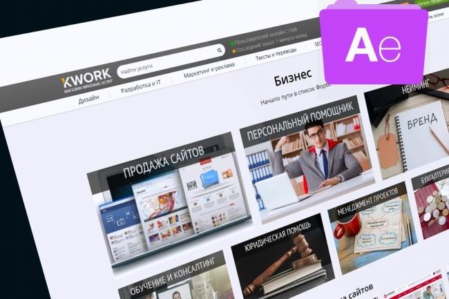 Сделаю ролик для рекламы и продвижения сайта 1 - kwork.ru