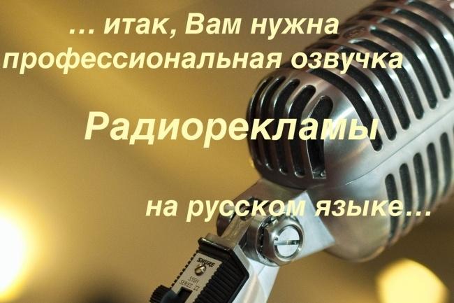 Профессионально озвучу радиоролик на русском языке. Женский голос 1 - kwork.ru