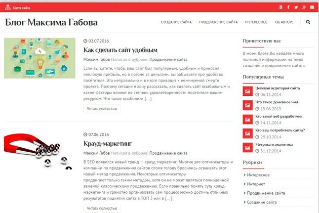 Напишу обзорную статью о вашей компании в своем блоге 1 - kwork.ru
