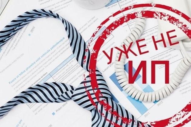 Ликвидация, прекращение деятельности ИП - Консультация, ответы на вопросы 1 - kwork.ru