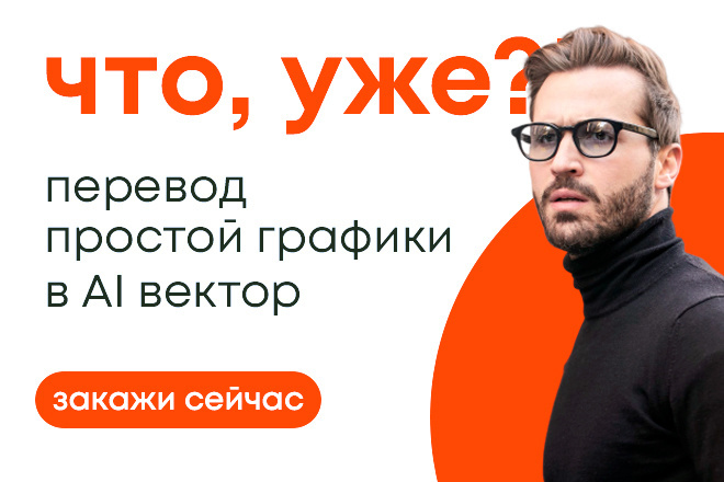 Отрисовка логотипа в векторе. Молниеносно 13 - kwork.ru