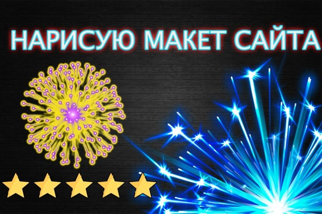 Нарисую макет сайта 12 - kwork.ru