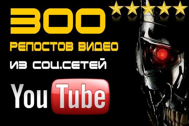 300 репостов видео YouTube из соц. сетей вручную с отчетом 1 - kwork.ru