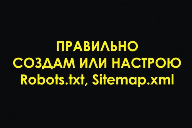 Настрою - robots, sitemap 1 - kwork.ru