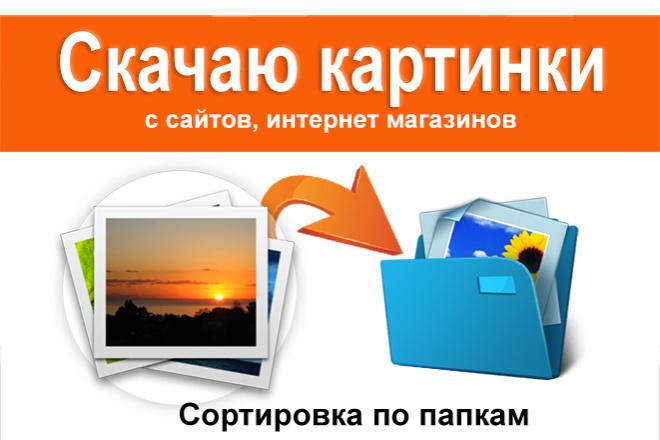 Скачаю картинки с сайтов, изображения товаров с интернет-магазинов 12 - kwork.ru