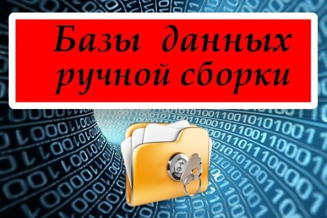 Сбор баз данных вручную из открытых источников 1 - kwork.ru