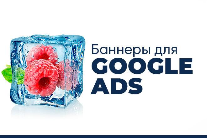 Баннеры для Google Ads 8 - kwork.ru