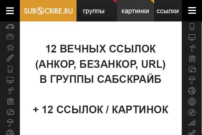 Размещу 12 вечных ссылок в группы Сабскрайб + 12 ссылок -картинок 1 - kwork.ru