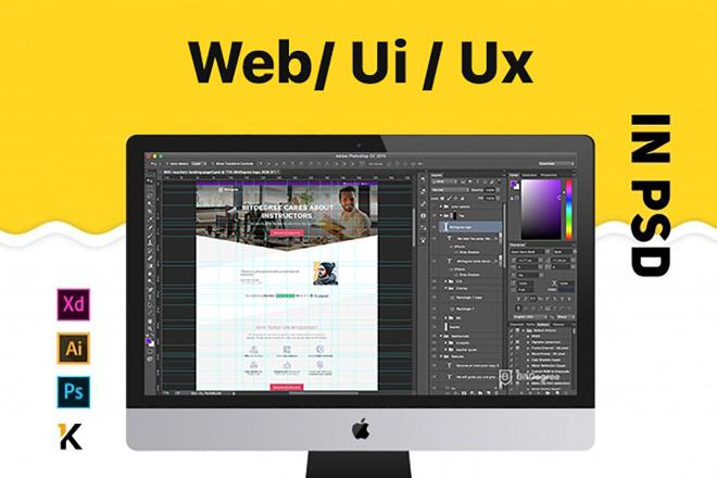 Дизайн сайта для верстки в PSD и XD 4 - kwork.ru