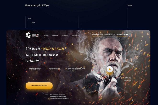 Курсы дизайна лендингов от нуля до PRO 1 - kwork.ru