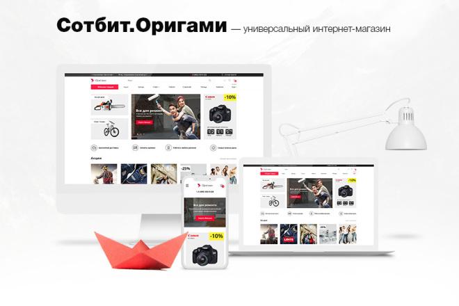 Сотбит Оригами интернет магазин 1 - kwork.ru