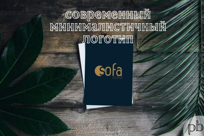 Нарисую качественный, уникальный лого. На любой вкус. По эскизу и без 8 - kwork.ru