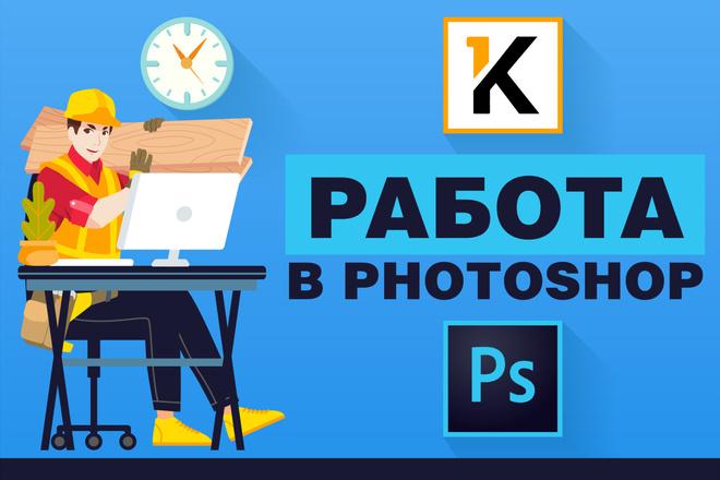 Работа в photoshop 76 - kwork.ru