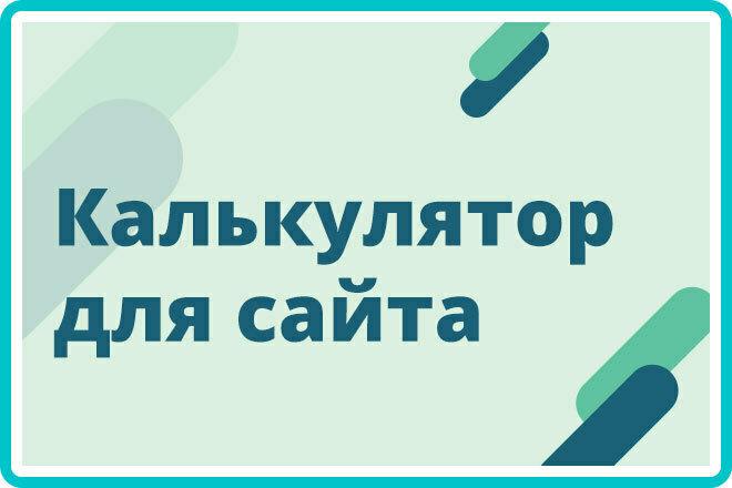 Калькулятор на сайт 1 - kwork.ru