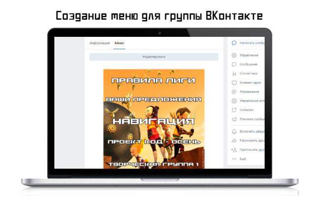 Создание меню для группы ВКонтакте фото