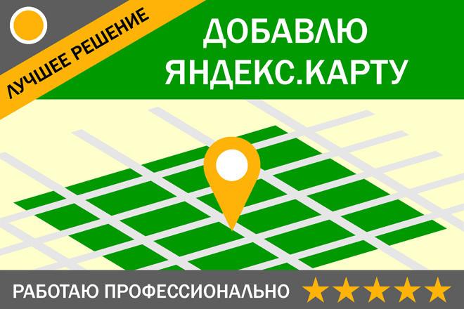 Создам и добавлю на ваш сайт или лендинг карту Яндекс. Карты Api 1 - kwork.ru