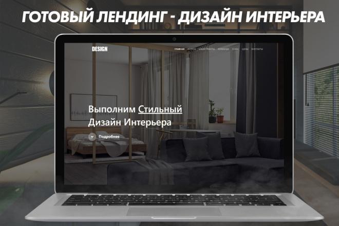 Design - Готовый лендинг по дизайну интерьера 1 - kwork.ru