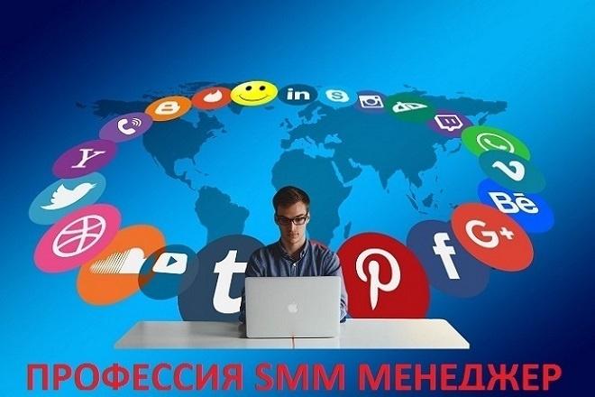Профессия SMM менеджер 2020 фото
