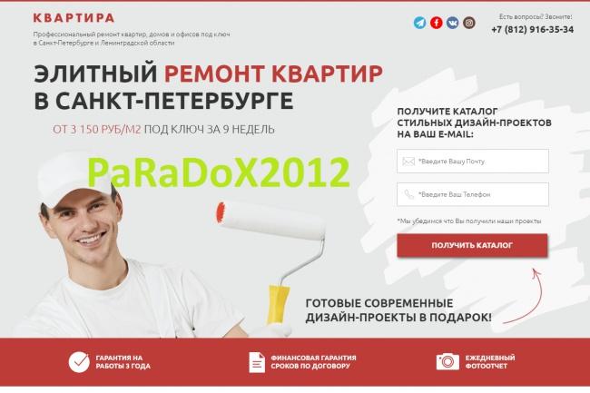 Лендинг под продажу квартир 1 - kwork.ru