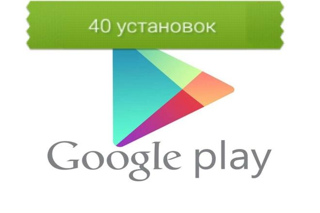40 установок приложения в Google Play 4 - kwork.ru