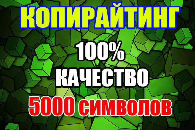 Выполню копирайт до 3500 знаков без пробелов 1 - kwork.ru