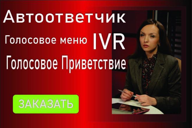 Озвучу автоответчик, голосовое меню, IVR 1 - kwork.ru