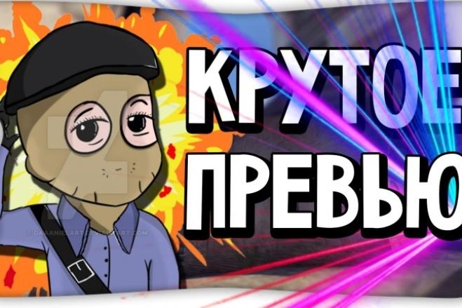5 превью для видео 2 - kwork.ru