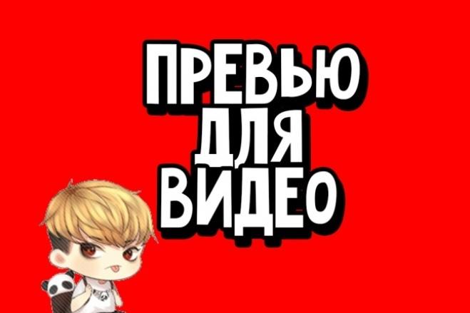 5 превью для видео 3 - kwork.ru