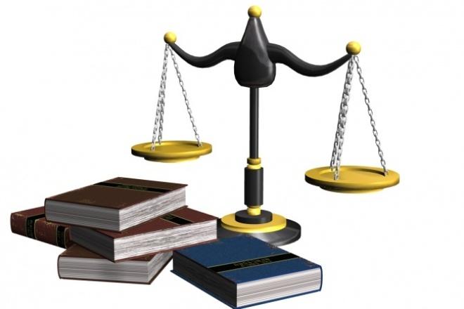 Письменные консультации по правовым вопросам 1 - kwork.ru