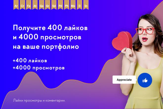 Получите 400 лайков и 4000 просмотров на ваше портфолио 1 - kwork.ru