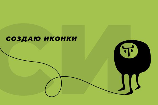 Создам иконки для сайта, приложения 7 - kwork.ru