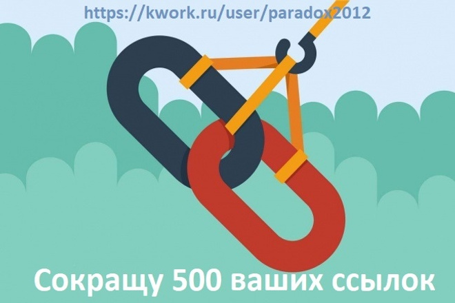 Сокращу 500 ваших ссылок 1 - kwork.ru