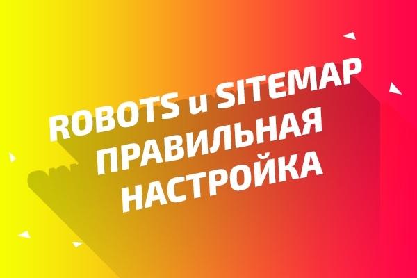 Правильная настройка robots.txt и sitemap.xml 1 - kwork.ru