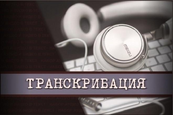 Транскрибация из аудио и видео в текст длительностью до 1 часа 1 - kwork.ru