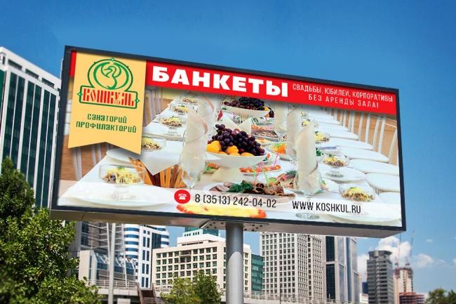 Профессиональный дизайн вашего билборда, штендера 17 - kwork.ru