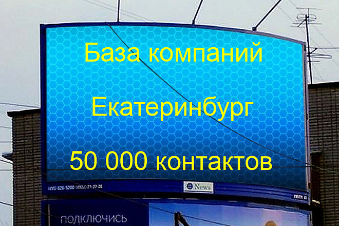База компаний Екатеринбург 50000 контактов 1 - kwork.ru