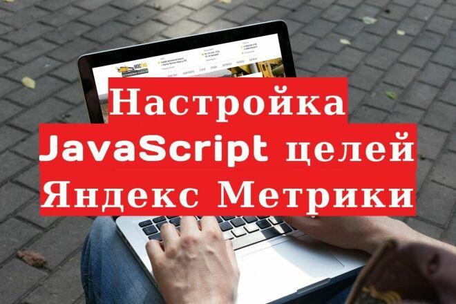 Настройка JavaScript целей Яндекс Метрики 1 - kwork.ru