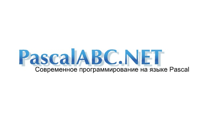 Напишу программу на Pascal ABC.NET 1 - kwork.ru