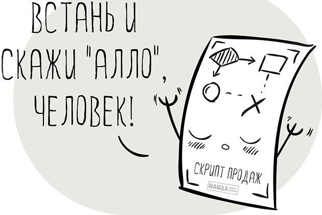 Продам работающие скрипты продаж для роста бизнеса 1 - kwork.ru
