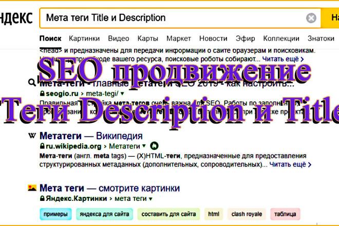 Составление 10 Title, Description и Н1 1 - kwork.ru