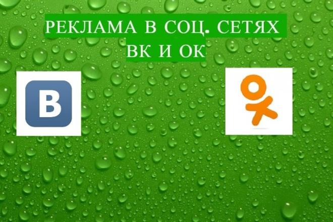 Размещу ваше объявление с ссылкой на сайт в 60 группах соц. сетей ВК 1 - kwork.ru