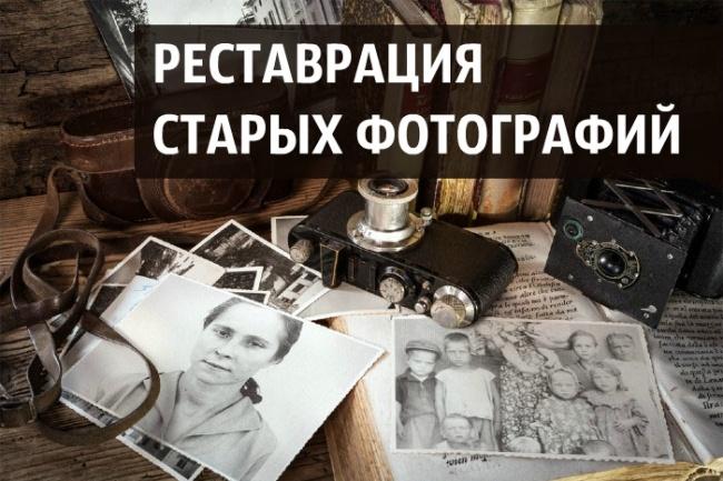 Реставрация старых фотографий 40 - kwork.ru