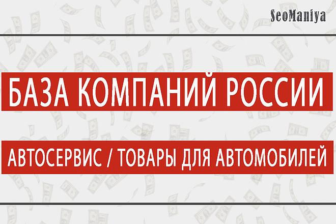 База компаний России - автосервис - товары для автомобилей 1 - kwork.ru