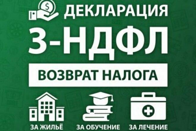 Заполнение декларации 3 НДФЛ 1 - kwork.ru