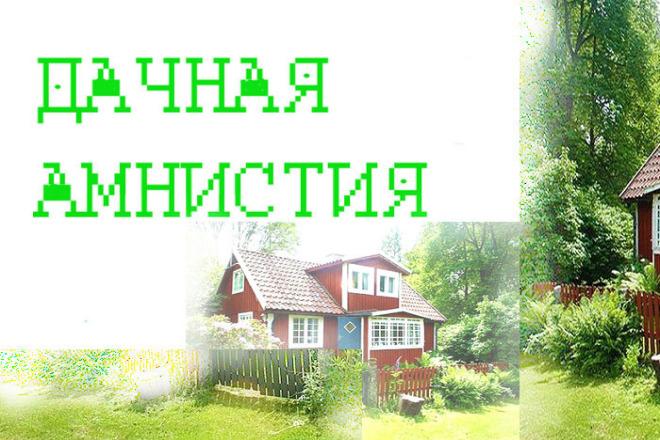 Обучение как зарегистрировать земельный участок и дом 1 - kwork.ru
