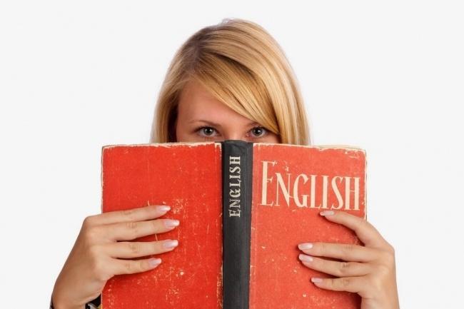 Помогу выучить английский самостоятельно 1 - kwork.ru