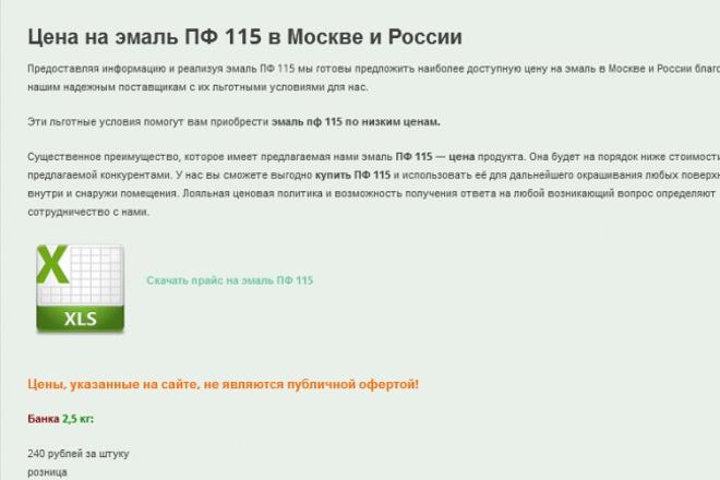 Сделаю начальную оптимизацию 1 - kwork.ru