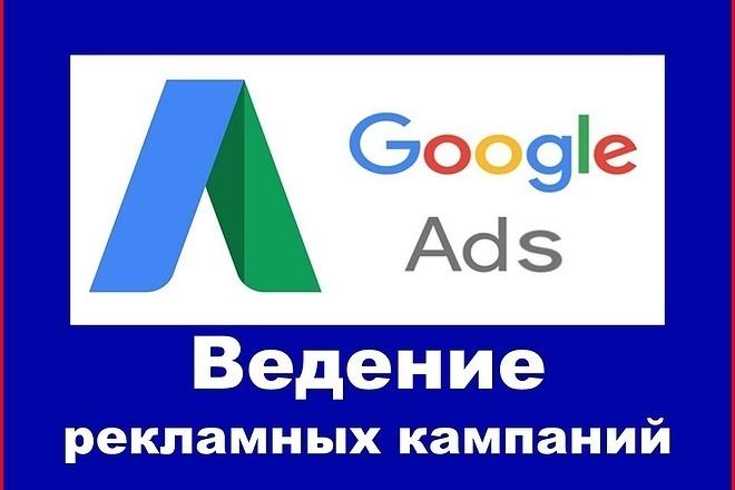 Ведение Google Ads - 30 дней + аудит 1 - kwork.ru