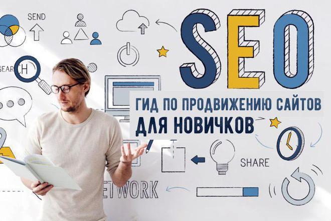 Обучу SEO с нуля и сделаю из Вас интернет маркетолога 1 - kwork.ru