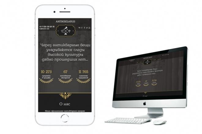 Дизайн мобильной версии страницы сайта 6 - kwork.ru